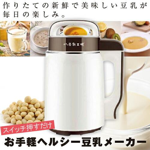 【送料無料】【福農産業】 DJ-06P ヘルシー 小さな豆乳工場(400cc~600ccまでの少量サイズ) JAN:4965815451408