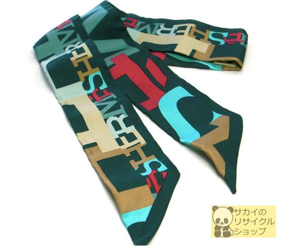 HERMES リボンスカーフ ツイリー グリーン系マルチカラー【中古】