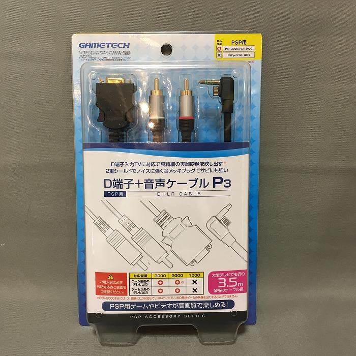 GAMETECH 未使用 中古 ゲームテック PSP用ケーブル 流行のアイテム 3.5m jgg 期間限定 音声ケーブル D端子