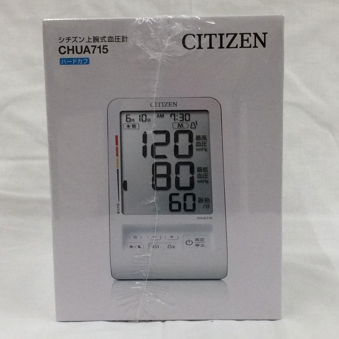 【中古】シチズン上腕式 電子血圧計 ハードカフ ホワイト CHUA715[jggZ]