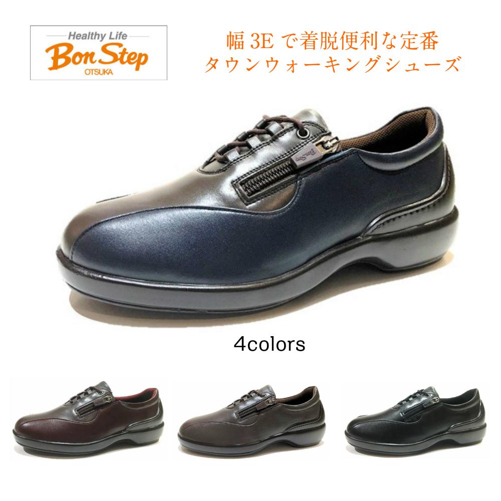 ボンステップ(Bon Step) レディース 靴 タウン ウォーキング 品番2875 外側ファスナー付 撥水加工付 幅3E日本製 大塚製靴