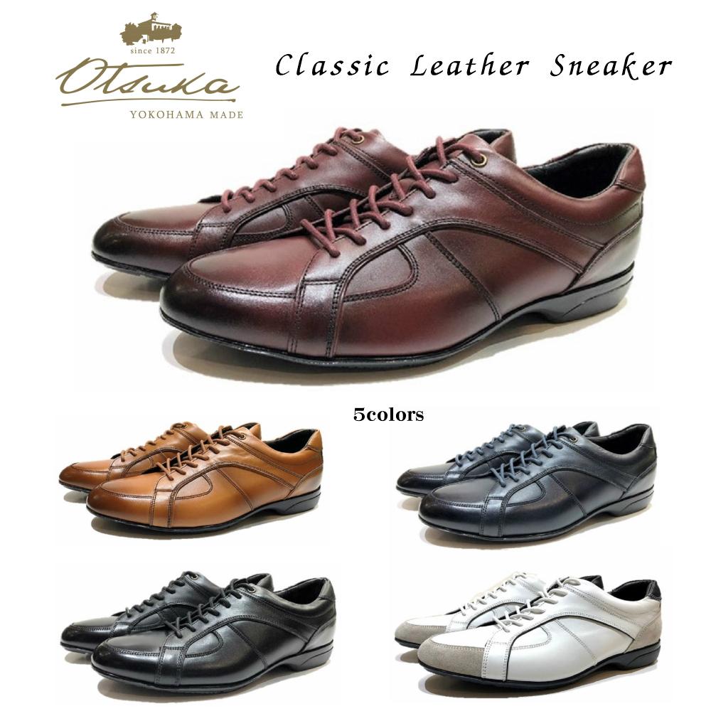 140年以上の歴史が生んだ大塚製靴のレザースニーカーが登場しました。 【 オーツカ (Otsuka) 】メンズ 靴 クラシックレザースニーカー宮内庁御用達メーカー 大塚製靴 品番:OT-6019(OT-6019N) 幅3E 色:クロ・ブラウン・ネイビーブルー・バーガンディ・ネイビーコンビビジネス/カジュアル