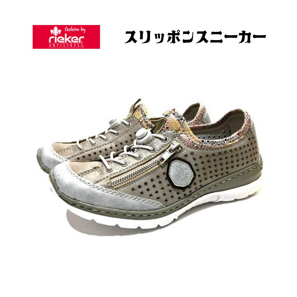 リーカー 【rieker】 レディース 靴 / スニーカー / 品番L3296/ ベージュコンビ / スリッポン / 軽量 / 幅2E / クッション性抜群