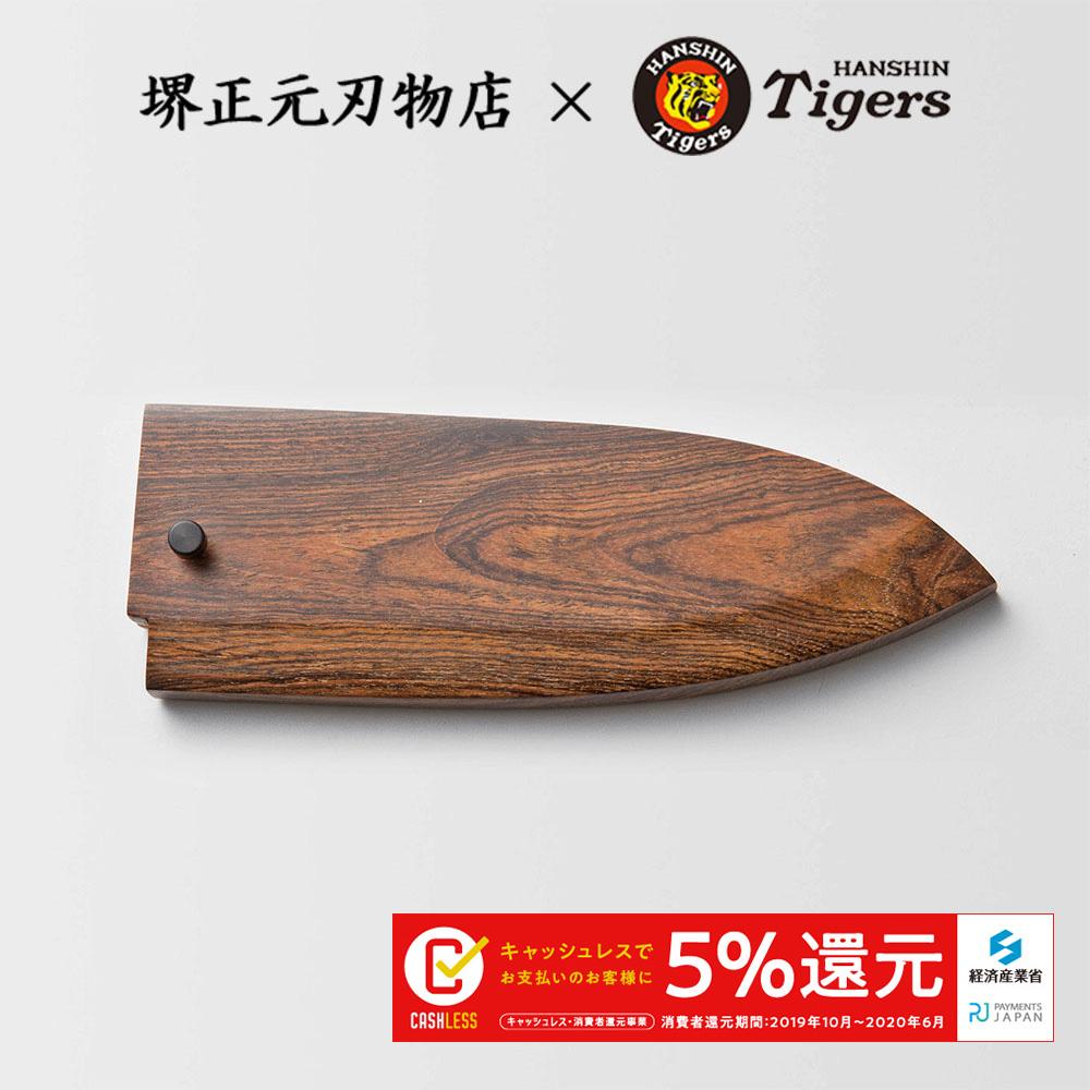 タイガースロゴ入り包丁 出刃包丁 さや 虎模様の自然木 黄金壇 全長約19cm 黒檀ピン付き(包丁は含みません。さやのみです)