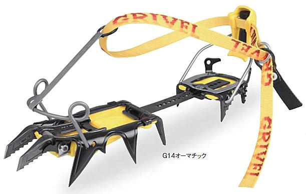 ◎グリベル・アイゼン G14オーマチックSP(GV-RA075A01S)