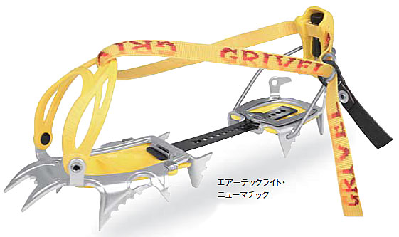 ◎グリベル・アイゼン エアーテックライトニューマチック(GV-RA732A02)