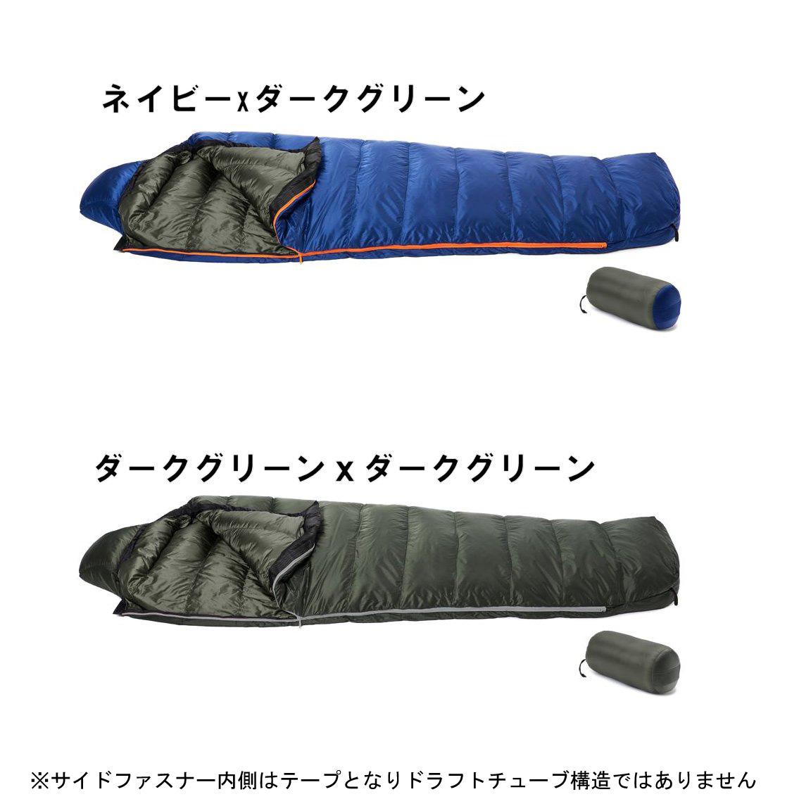 (4)DUNLOP(ダンロップ) DL4500・ダウンシュラフ450g【25%OFF】【登山】【キャンプ】【シュラフ】【寝袋】