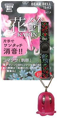 【お取り寄せ商品】 東京ベル製作所・花鈴(KARIN) コマクサ(ピンク)【熊鈴】