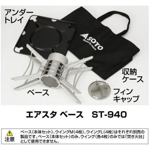 ◇SOTO ST-940・エアスタ ベース