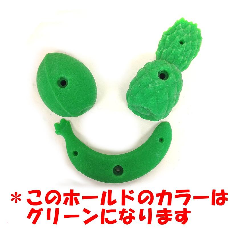 ◇◇WATAAAH!(ワター)・VIN(フルーツミックス)(グリーン/19-35)【3個売り】【クライミングホールド(19)】