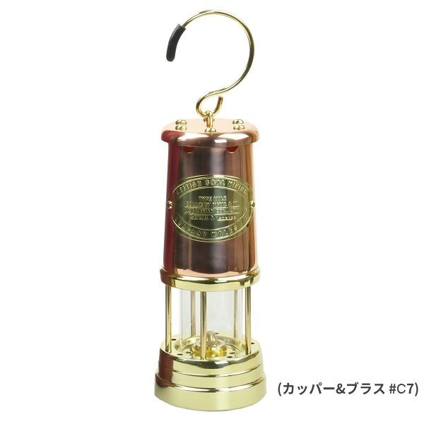 ○JDバーフォード・マイナーズランプLサイズ(カッパー&ブラス #C7)
