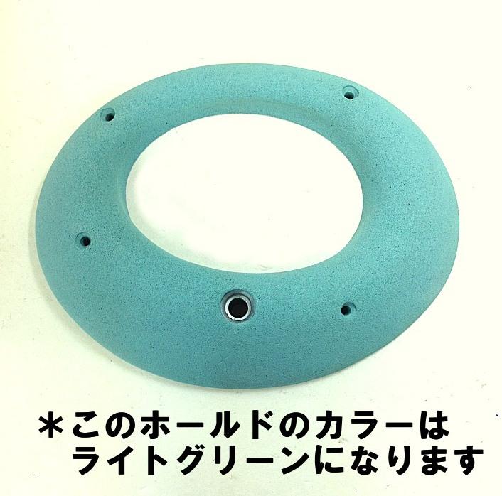◇◇Captain Crux/キャプテンクラックス・Duales System(ライトグリーン/V-69)【クライミングホールド】【1個売り】