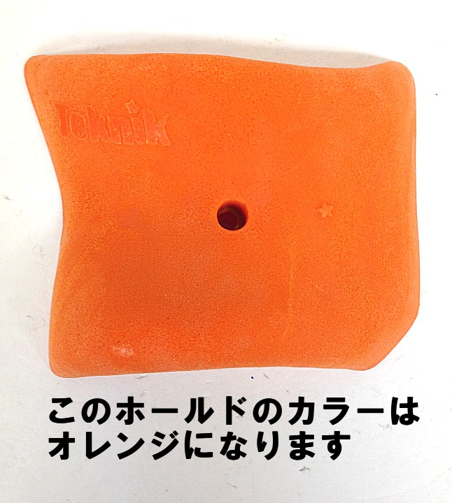 ◇◇TEKNIK/テクニック・PAPILLON(オレンジ/V-90)【ルーフ・強傾斜に!】【1個売り】【クライミングホールド】