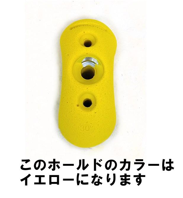 ○○Bleau Stone/ブローストーン・30度ポジティブピンチ(イエロー/E-26)