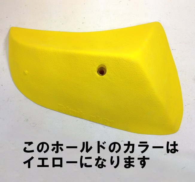 ◇◇TEKNIK/テクニック・NKR1(イエロー/V-114)【不屈の名作】【1個売り】【クライミングホールド】