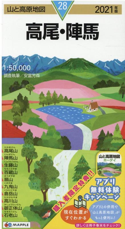 昭文社 MAPPLE 2021 大好評です 1 陣馬 山と高原地図 28高尾 完売