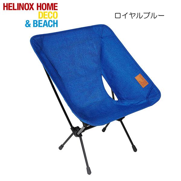 ◎ヘリノックス 19750001・コンフォートチェア(ロイヤルブルー)【30%OFF】