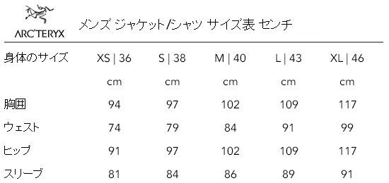 ◎アークテリクス 18013・Cerium LT Hoody Men's/セリウムLTフーディ メンズ(Black)L06918600