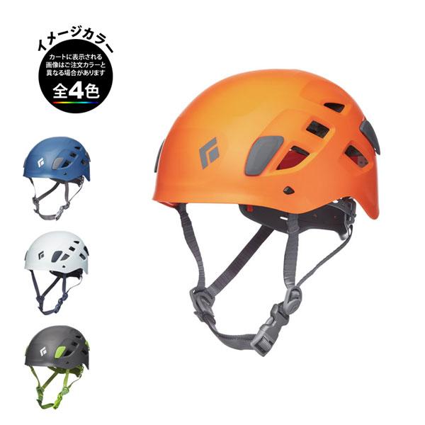 クライマーの必需品ともいえる定番モデル C ブラックダイヤモンド ハーフドーム ヘルメット BD12012 正規品送料無料 キャンプクライミング館 送料無料カード決済可能 店頭品