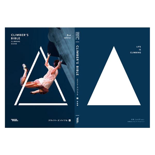 2nd edition テクニカルメソッドが上下巻となって発刊 2 クライマーズバイブル 激安 セール品 374424 セカンドエディション 理論編 上