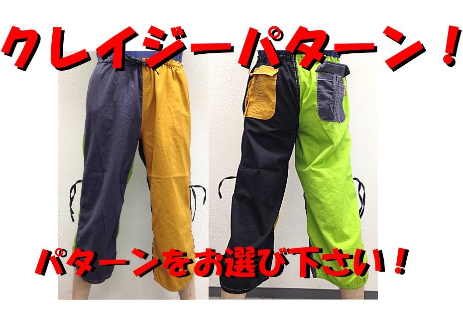 ◇インガ・IDK00117・ムードラパンツ【限定カラー『クレイジー』】(男女兼用)【クライミングパンツ・ボルダリングパンツ】