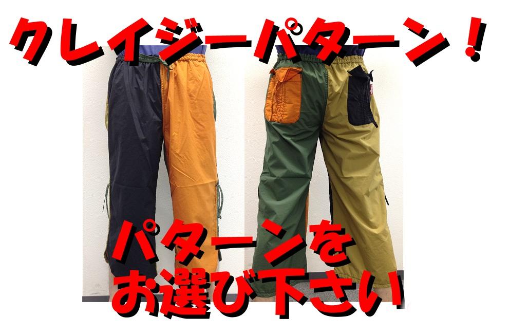 ◇インガ・IDK00118・ムードラN(ナイロン)【限定カラー『クレイジー』】(男女兼用)【クライミングパンツ・ボルダリングパンツ】