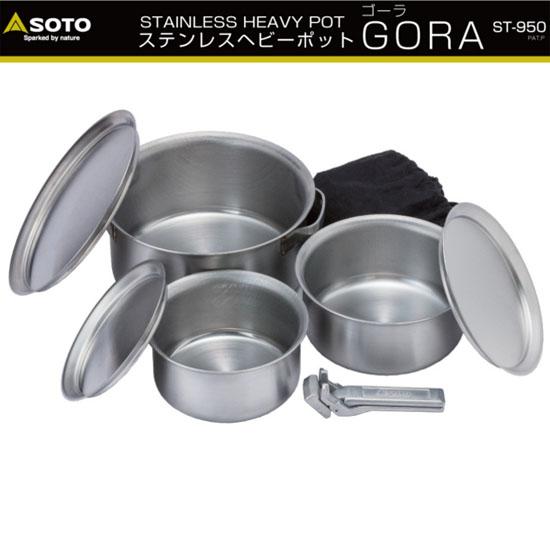 ◇SOTO ST-950(2)・ステンレスヘビーポット GORA(ゴーラ)【outdoor_d19】