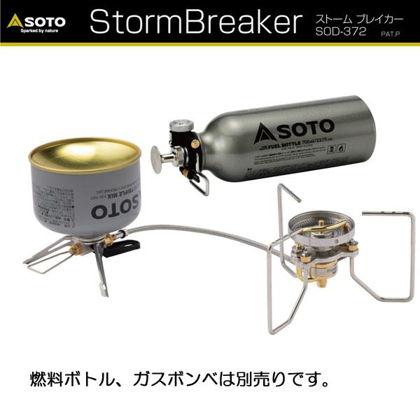 ◇SOTO SOD-372(2)・ストームブレーカー