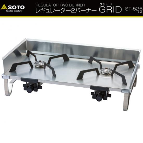 ◇SOTO ST-526(1)・レギュレーター2バーナー GRID(グリッド)【outdoor_d19】