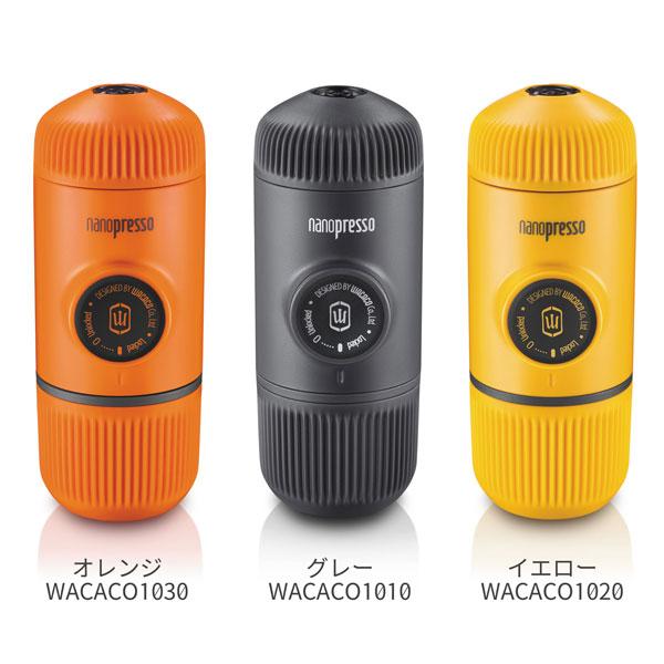 ◇WACACO ワカコ WACACO1010/WACACO1020/WACACO1030・ナノプレッソ