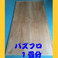 パズフロ(商標登録第5674061号)無垢材ウッドフローリングカーペット1畳用