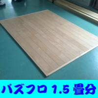 パズフロ(商標登録第5674061号)無垢材ウッドフローリングカーペット1.5畳用