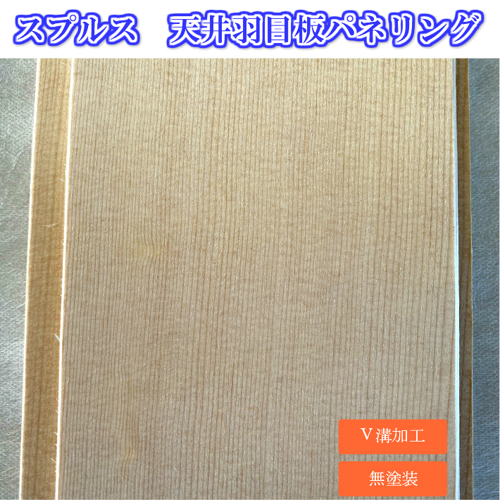 天井羽目板パネリング スプルス無塗装 10X105X3900  1ケース 8枚入(一坪分)