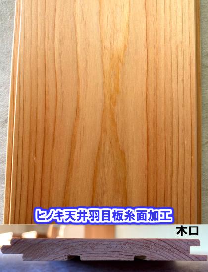 天井羽目板パネリング 桧(ヒノキ)上小無地10X105X3650 1ケース 8枚入