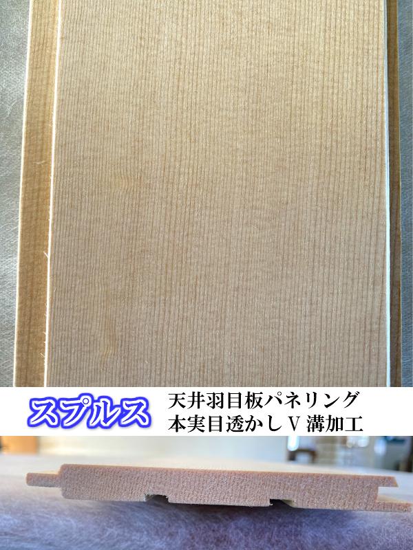 天井羽目板パネリングスプルス無塗装 10X105X3000 1ケース 8枚入