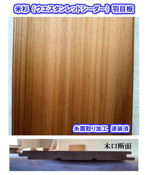 天井羽目板パネリング米杉(ウエスタンレッドシーダー)塗装済10X105X3900 1ケース 8枚入