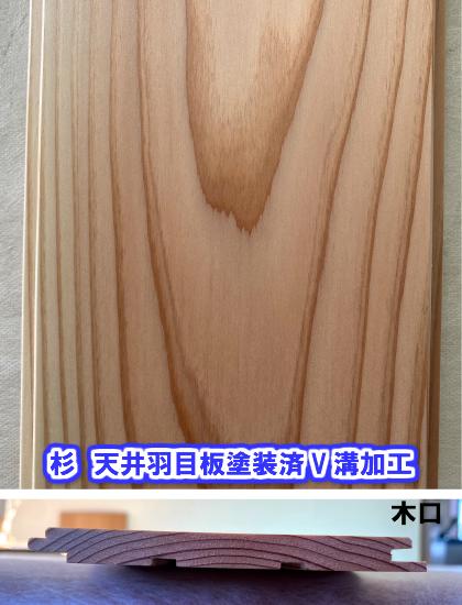 天井羽目板パネリング塗装済 杉 10X105X3900 1ケース 8枚入
