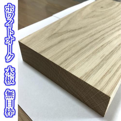 特注![木材] [板]無垢材ホワイトオーク 巾ハギ材30X550XX3600
