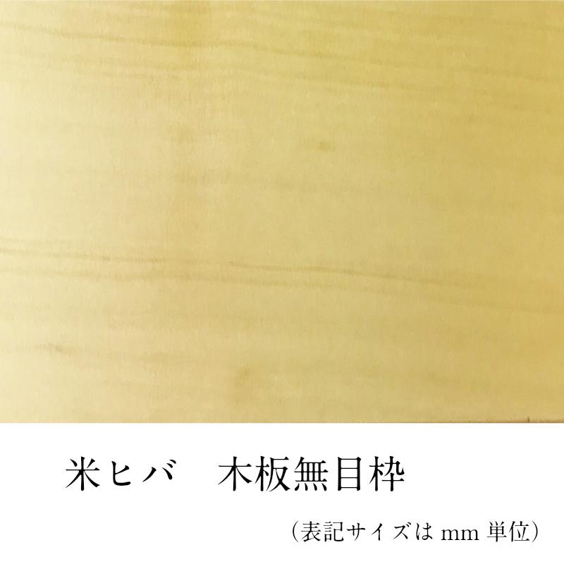 [木材] [板]米ヒバ[木材] [板]米ヒバ 木板無目枠45mmX150mmX4000mm, 新潟直送計画:2ecc9be6 --- diadrasis.net