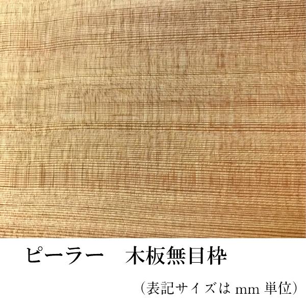 [木材] [板]ピーラー(米松) 木板無目枠40mmX120mmX2500mm