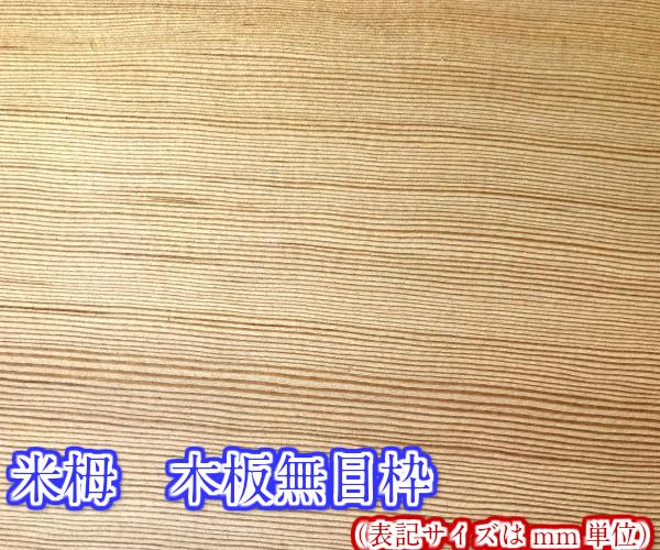 [木材] [板]米栂 木板無目枠100mmX100mmX2500mm