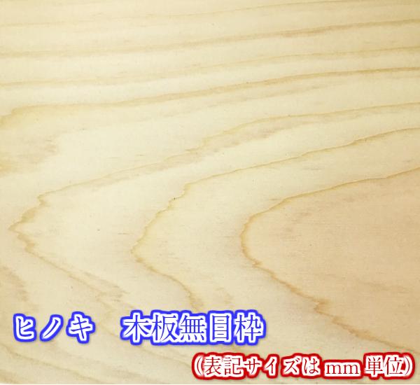 [木材] [板]ヒノキ上小節 木板無目枠40mmX150mmX3000mm