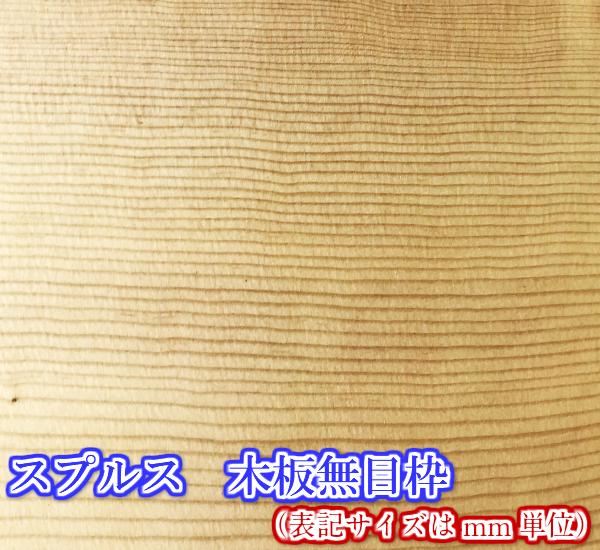 [木材] [板]スプルス 木板無目枠45mmX180mmX2000mm