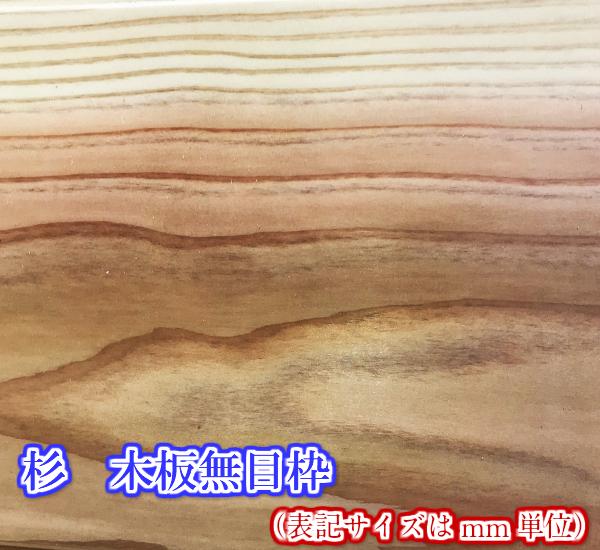 国内自社工場製作 [木材] [板]杉(節あり)木板無目枠120mmX120mmX3000mm
