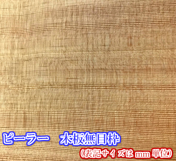 SEAL限定商品 国内自社工場製作 カナダ原産の針葉樹の板材 木材 板 木板無目枠30mmX140mmX2500mm ピーラー 返品交換不可 米松