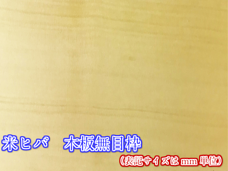 国内自社工場製作。 カナダ原産の針葉樹の板材 [木材] [板]米ヒバ 木板無目枠10mmX30mmX2000mm