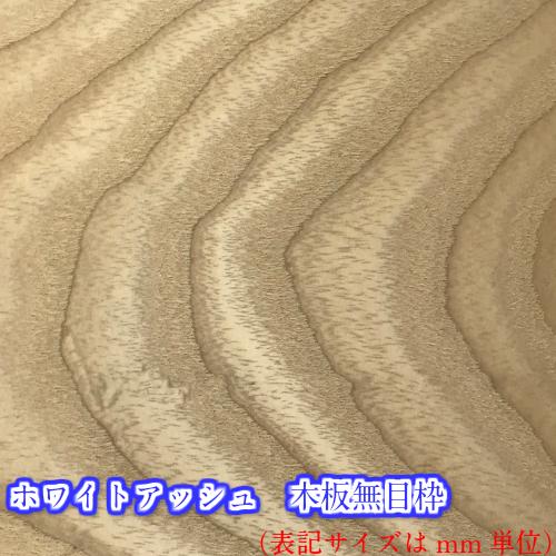 ラッピング無料 国内自社工場製作 北米原産の落葉広葉樹 無垢材 乾燥材 含水率14~16% 木材 板 引出物 ホワイトアッシュ 木板無目枠45mmX100mmX3000mm