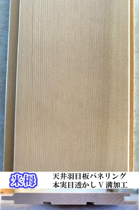 天井羽目板パネリング 米栂無塗装 10X105X2000 1ケース 8枚入