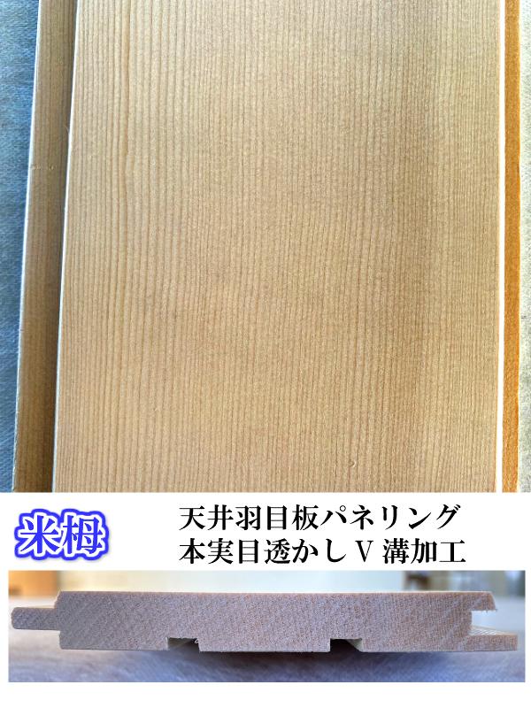 天井羽目板パネリング無塗装 米栂 10X105X3000 1ケース 8枚入