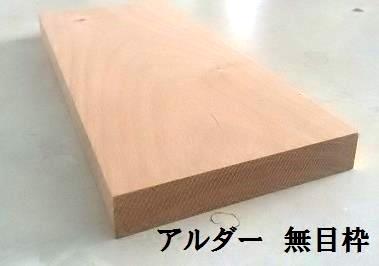 アルダー 木板無目枠30X150X3000